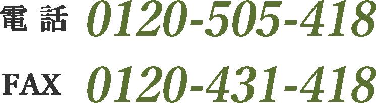 電話0120-505-418 FAX0120-431-418