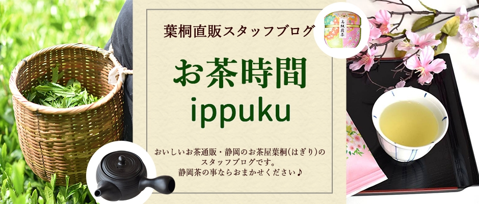 お茶時間ippuku