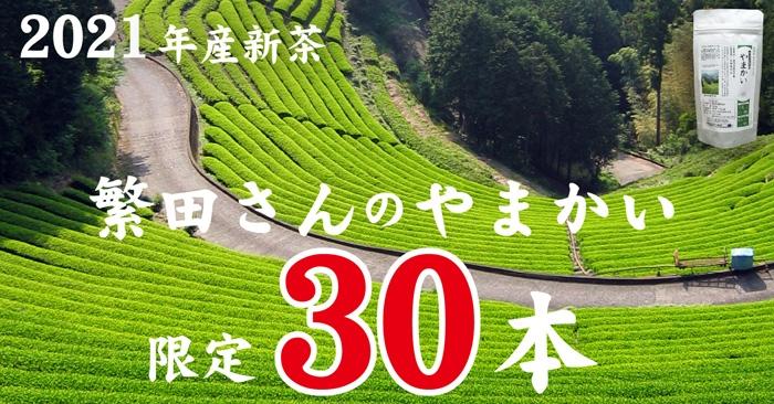 sigetayamakai_2021.jpg