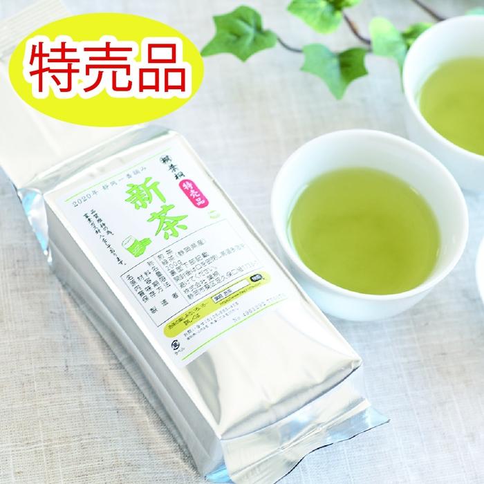 生活者応援 静岡特売新茶