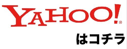 Yahooはこちら