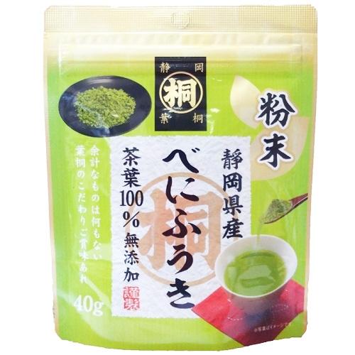 葉桐の静岡産べにふうき粉末緑茶
