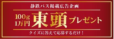 静鉄バス広告