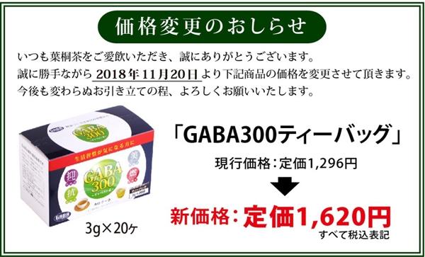 gaba300_neage.jpg