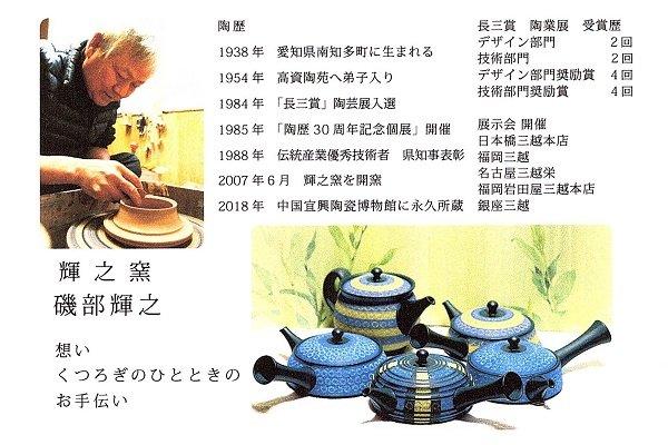 ginsai-isobeteruyuki.jpg