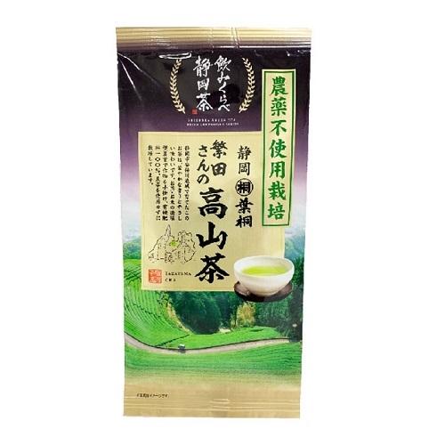 農薬不使用栽培茶 繁田さんの高山茶