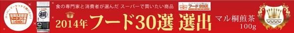2014フード30選