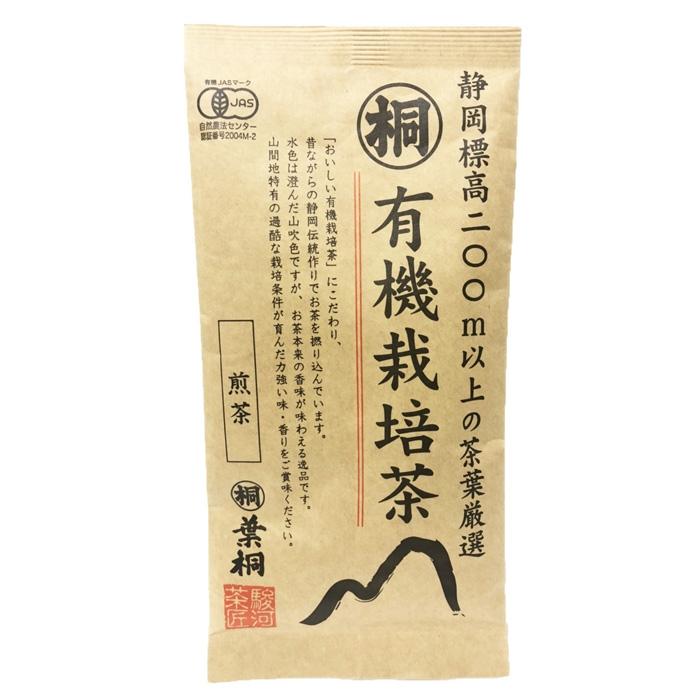 葉桐の有機栽培茶