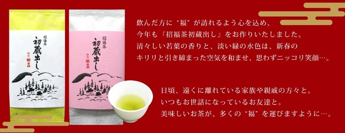 hatsukuradashi_top2.jpg