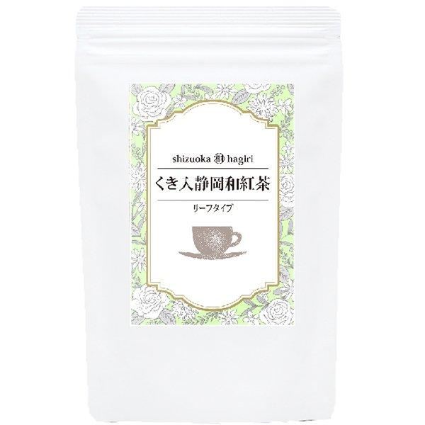 くき入り静岡和紅茶