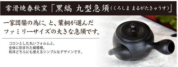 kuromaru_01.jpg