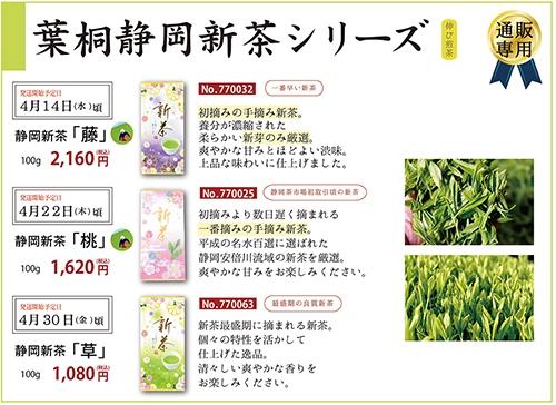 新茶DM藤桃草