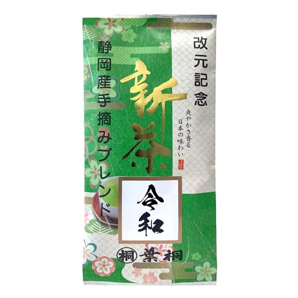 新元号新茶緑