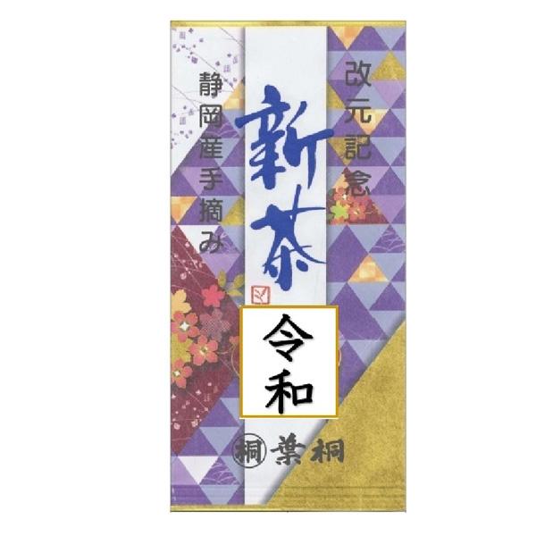 新元号新茶紫