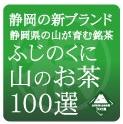 静岡の新ブランド茶 ふじのくに山のお茶100選 入選
