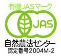 有機栽培茶がJAS有機認証取得