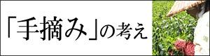 静岡茶手摘みの考え