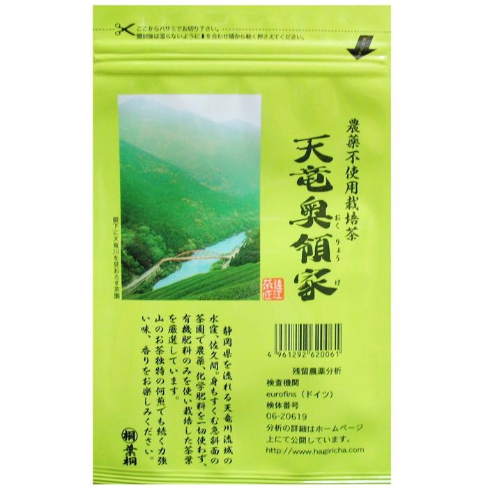 農薬不使用栽培茶 天竜奥領家
