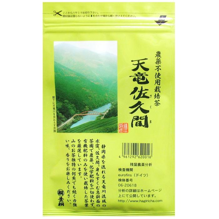 農薬不使用栽培茶 天竜佐久間