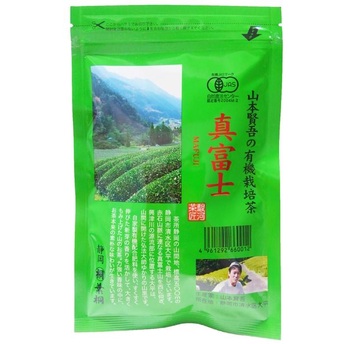 JAS有機栽培茶 山本賢吾の真富士