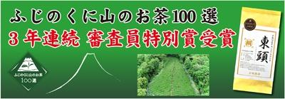 100銘茶東頭へのリンク