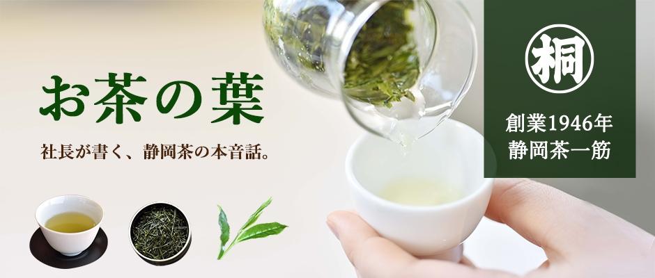 お茶の葉ブログ